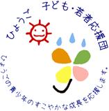 兵庫県青少年本部